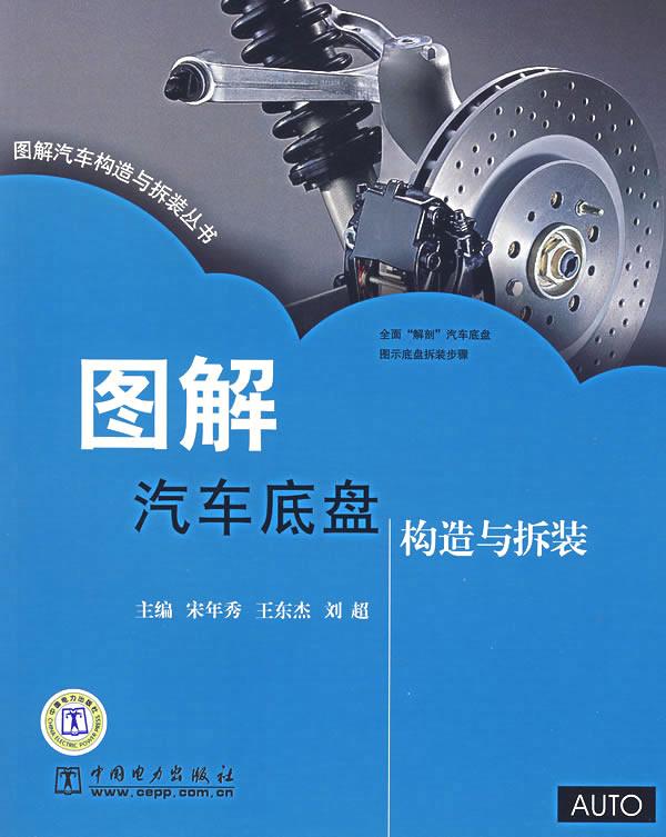 图解汽车底盘构造与拆装(图解汽车构造与拆装丛书)
