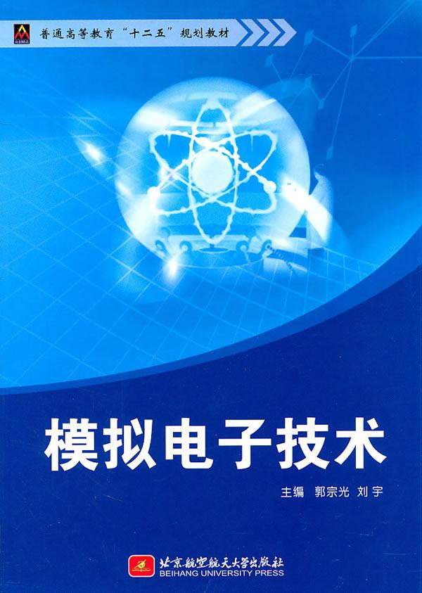 模拟电子技术(万泉本)