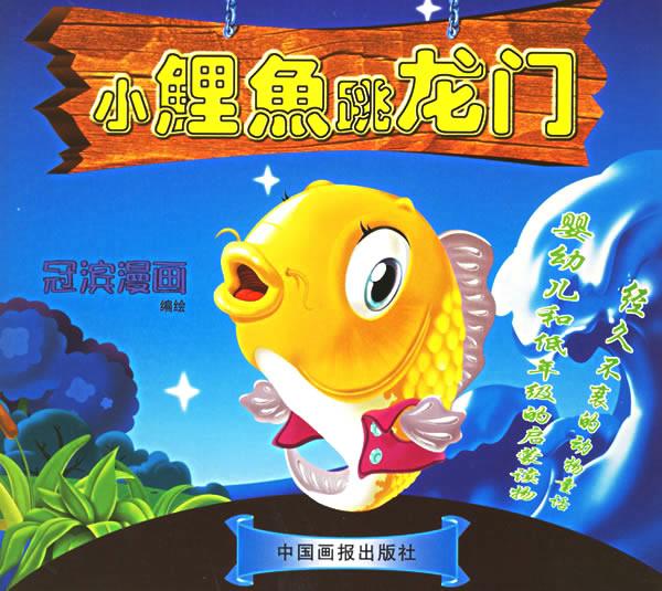 小鲤鱼跳龙门(冠滨漫画)(注音版)(动物童话丛书)