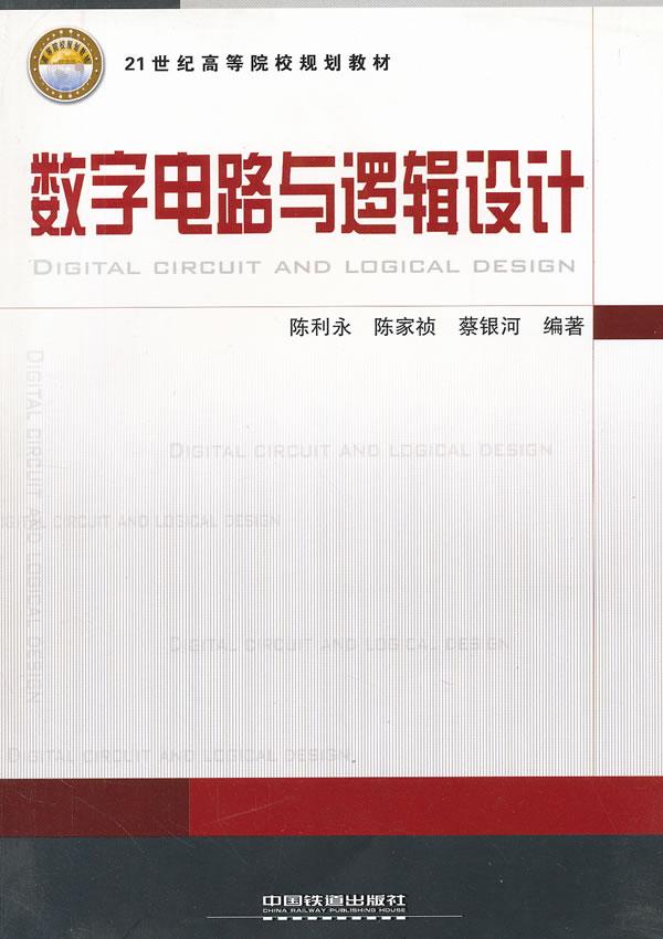 (教材)数字电路与逻辑设计