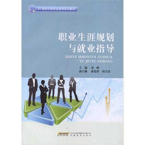 職業生涯規劃與就業指導(電子書)