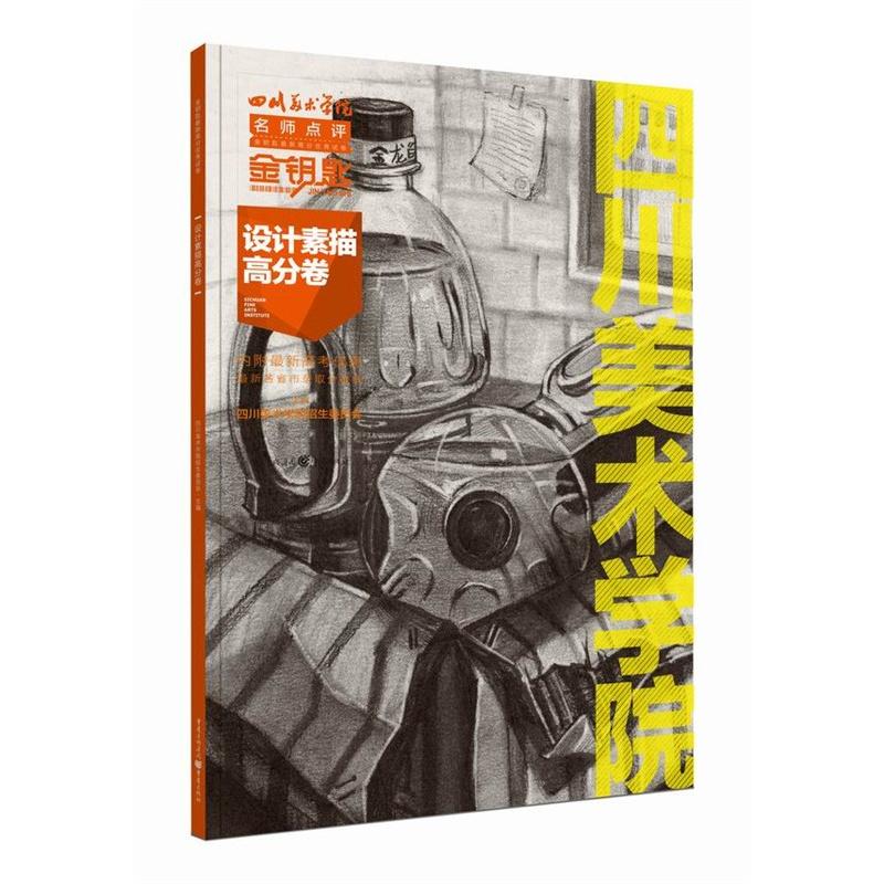《设计素描高分卷》(四川美术学院招生委员会.)
