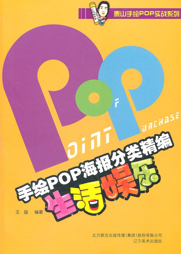 手绘pop海报分类精编-生活娱乐/王猛 编著:图书比价:琅琅比价网