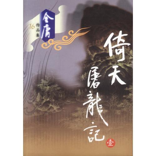 {倚天屠龙记小说在线}.
