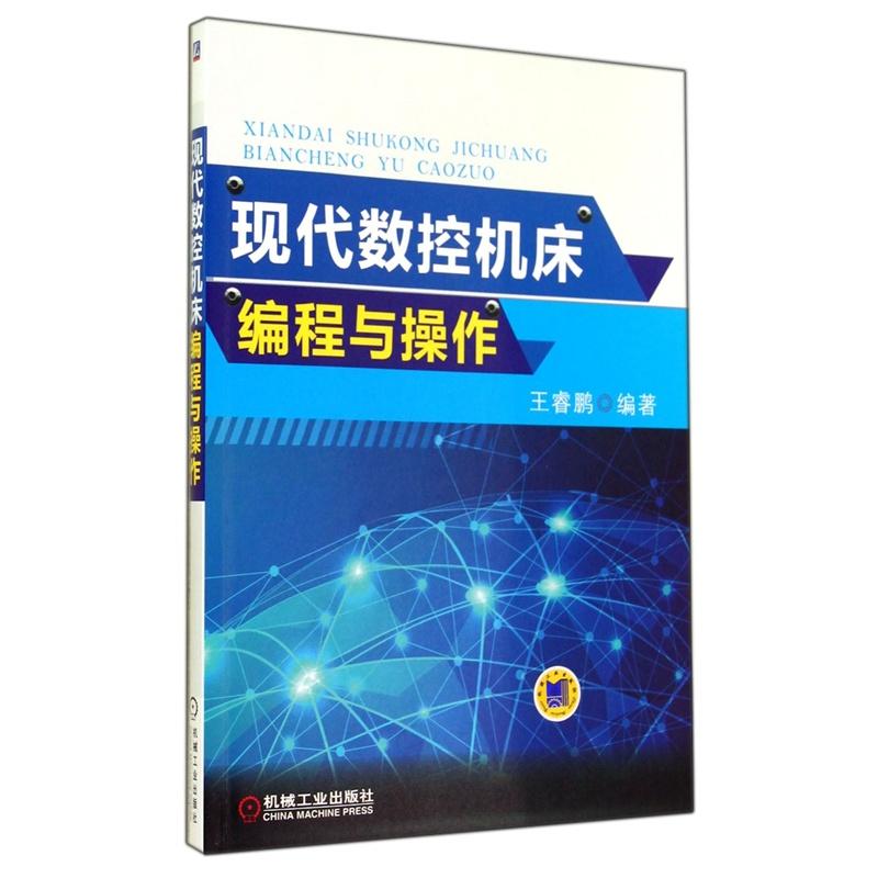 《现代数控机床编程与操作》王睿鹏