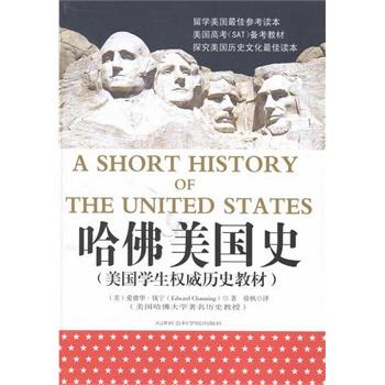 美国历史英文