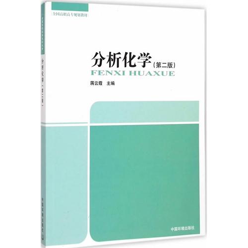 分析化学(第二版)\/蒋云霞_图书杂志