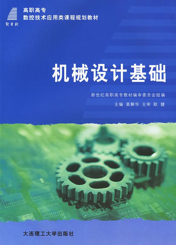 《机械设计基础》封面