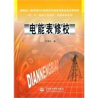 《电能表修校(初、中、高级工及技师、高级技师适用)(最新统一编写电力行业岗位及职业》封面
