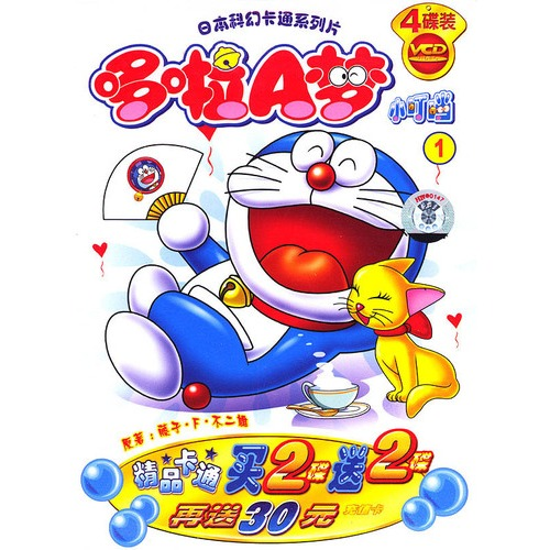日本科幻卡通系列片 哆啦A梦小叮当 1 买2碟送2碟 再送30元充值卡 4