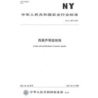 西葫芦等级规格NY/T1837