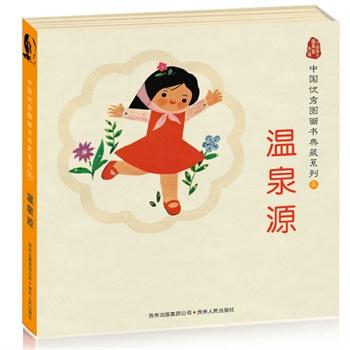 中国优秀图画书典藏系列5:温泉源(全五册)(春娃娃、没有胡子真开心等)(蒲公英童书馆出品)