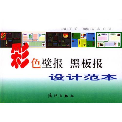 90 数量:-  彩色壁报 黑板报设计范本 钻石vip价:¥10.