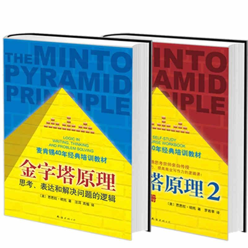 《金字塔原理(1+2 共2册)》(美)芭芭拉·明托|译者