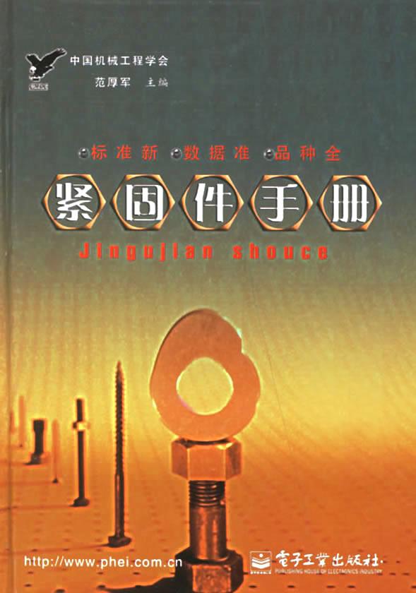 《紧固件手册》电子书下载 - 电子书下载 - 电子书下载