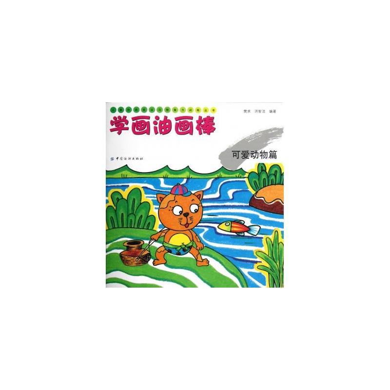 《学画油画棒(可爱动物篇)/儿童绘画技法与想象力