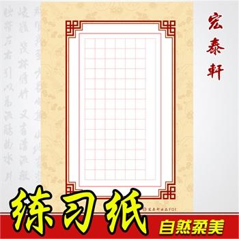 书法格子模板_draw中打扇面书法格子的方法