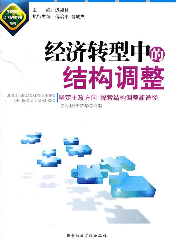 经济转型中的结构调整 京东商城图书 中国经济转型丛书:中国产业结构