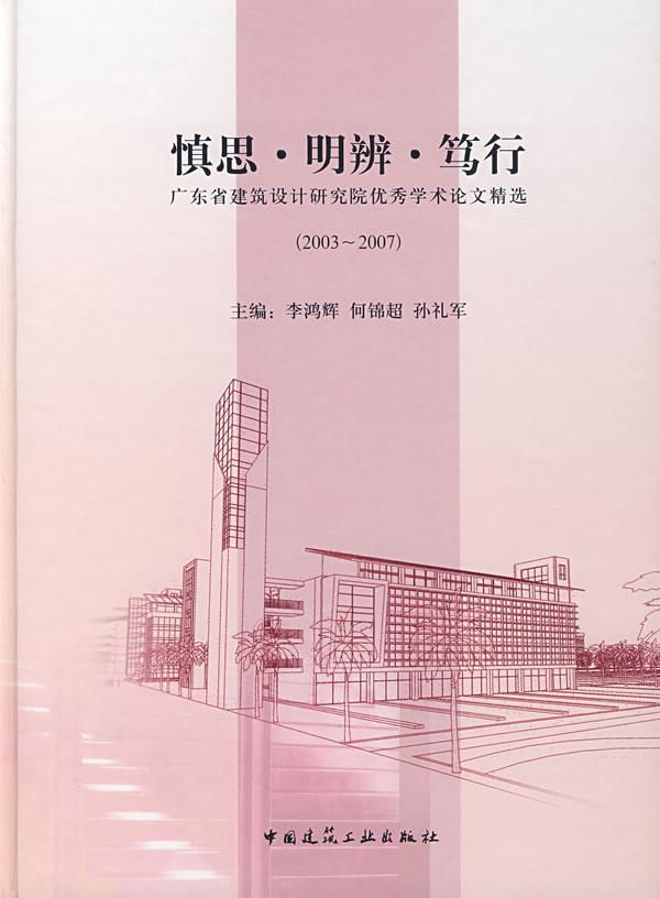 慎思·明辨·笃行:广东省建筑设计研究院优秀学术
