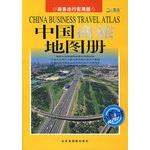 中国商旅地图册