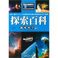 《DiscoveryEducation探索百科地球科学下册(全彩)》封面