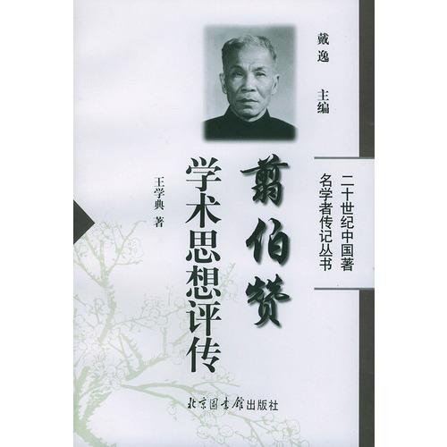 翦伯赞学术思想评传 二十世纪中国著名学者传记丛书