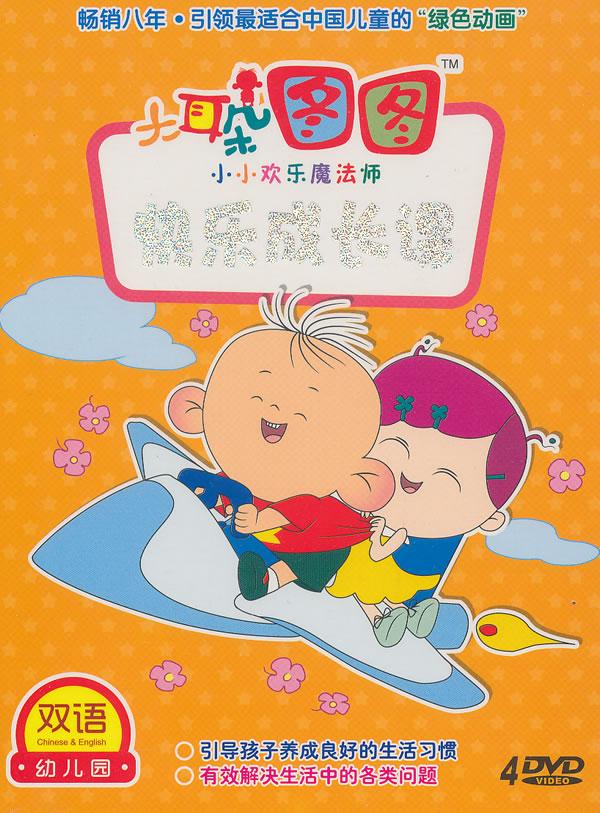 双语幼儿园系列:大耳朵图图快乐成长课4dvd