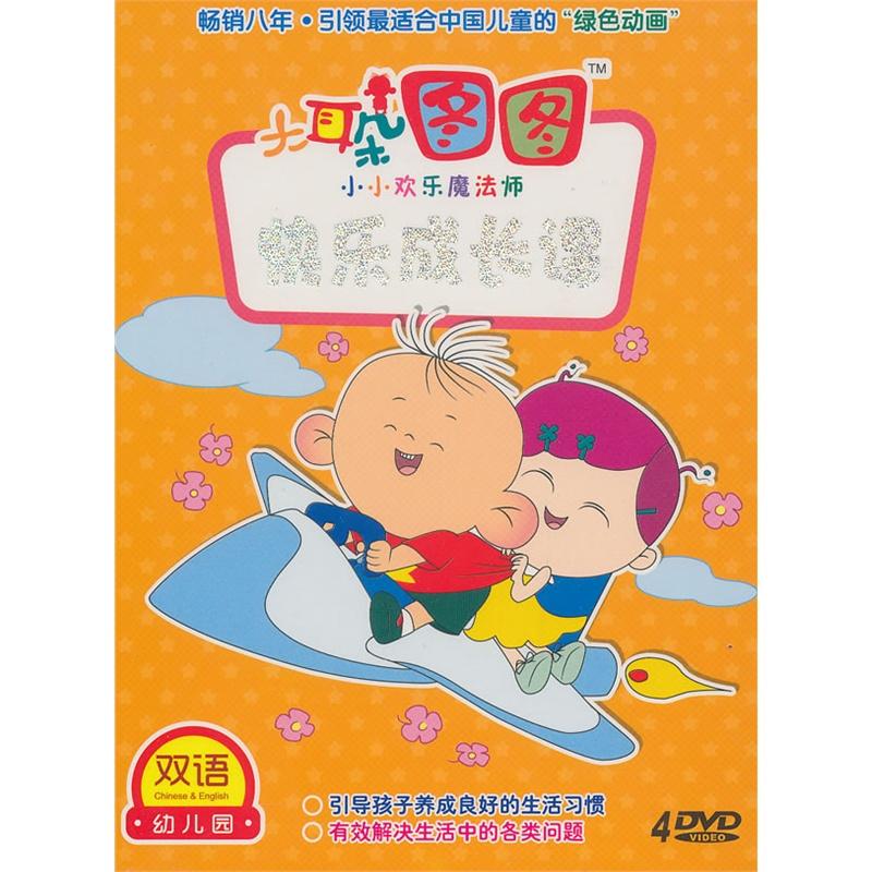 双语幼儿园系列:大耳朵图图快乐成长课4dvd价格