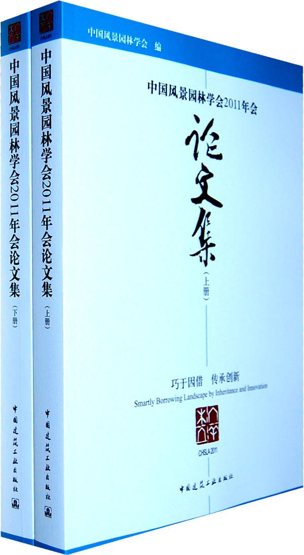 中国风景园林学会2013年会论文集