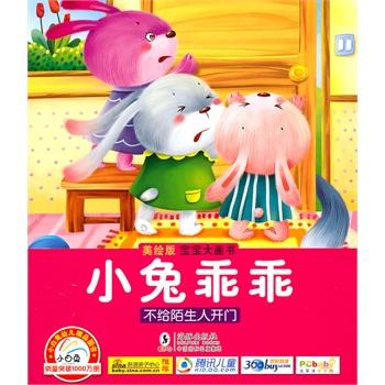 小白兔童书馆 宝宝大画书 芒果派 小兔乖乖