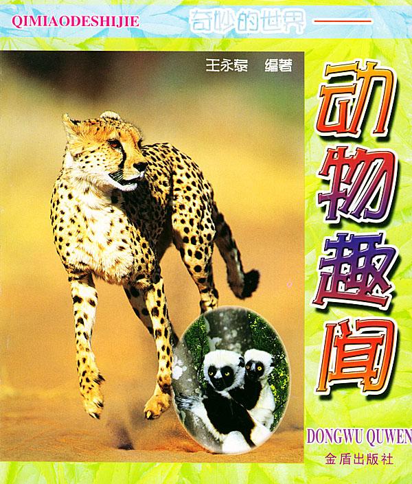 奇妙的世界——动物趣闻