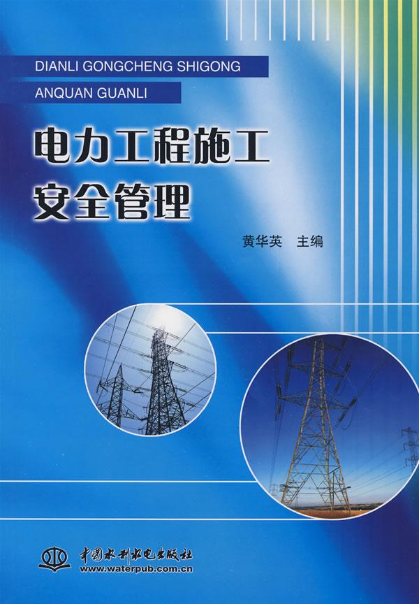 电力工程施工安全管理
