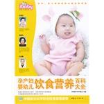 孕产妇婴幼儿饮食营养百科大全