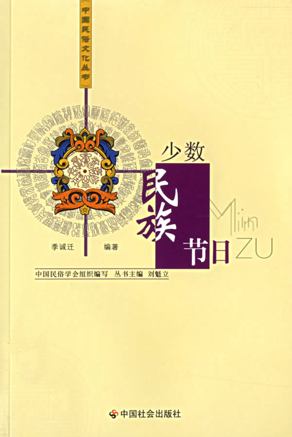 少数民族节日/中国民俗文化丛书下载