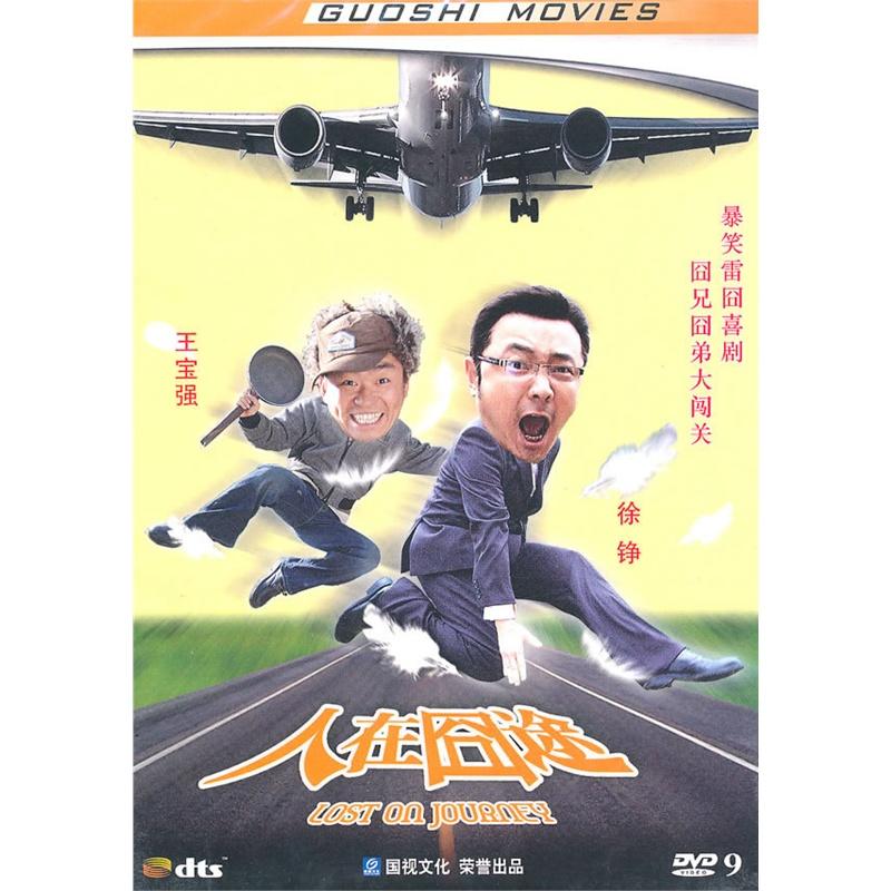 人在囧途(DVD9)价格_品牌_图片