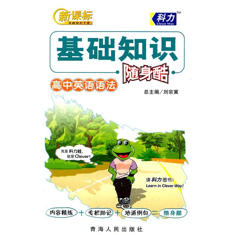 《高中英语语法:新课标——基础知识随身酷》刘宗寅
