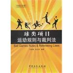 球类项目运动规则与裁判法(中英文对照)