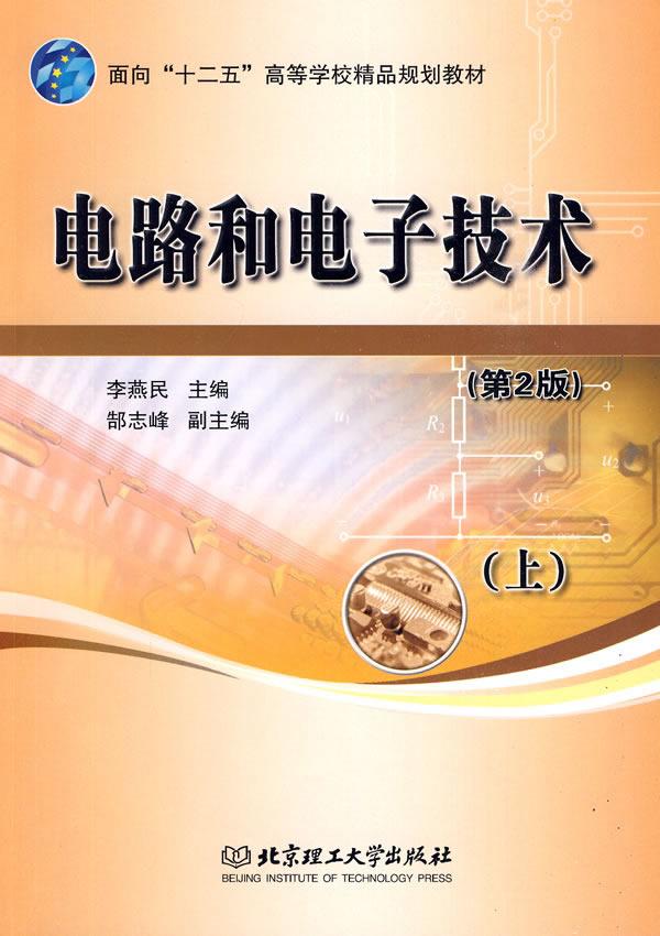 电路和电子技术(上册)(第2版)/李燕民