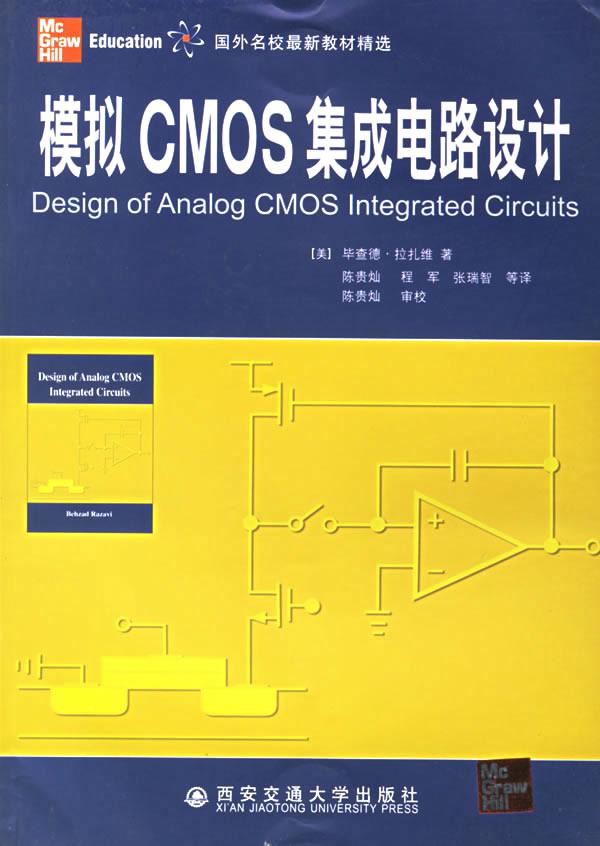 京东商城图书 cmos模拟集成电路设计(第2版) 京东商城图书 cmos集成电