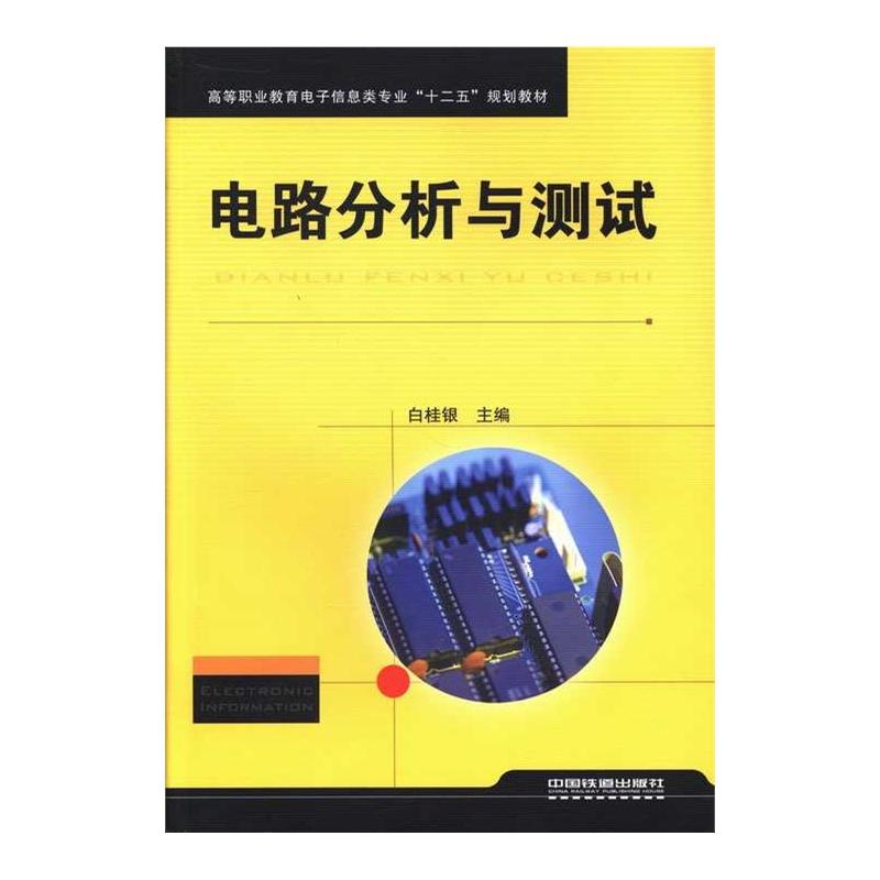 电路分析与测试