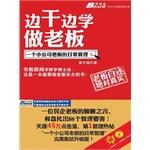 边干边学做老板——一个小公司老板的日常管理(电子书)