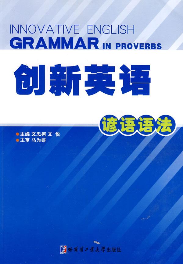 创新英语谚语语法图片