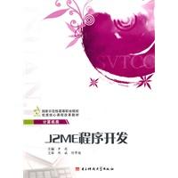 J2ME程序开发