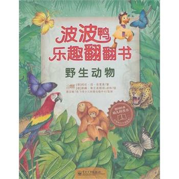 少儿英语 野生动物-波波鸭乐趣翻翻书