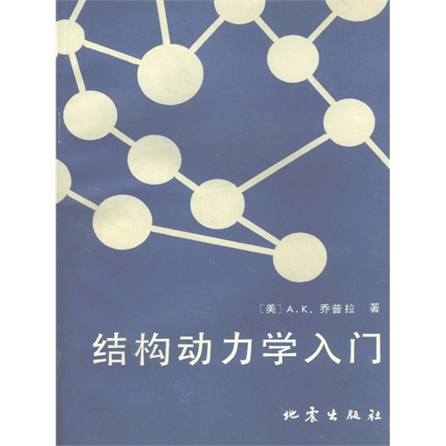 90 数量:-  结构动力学入门(电子书) 定价:¥10.