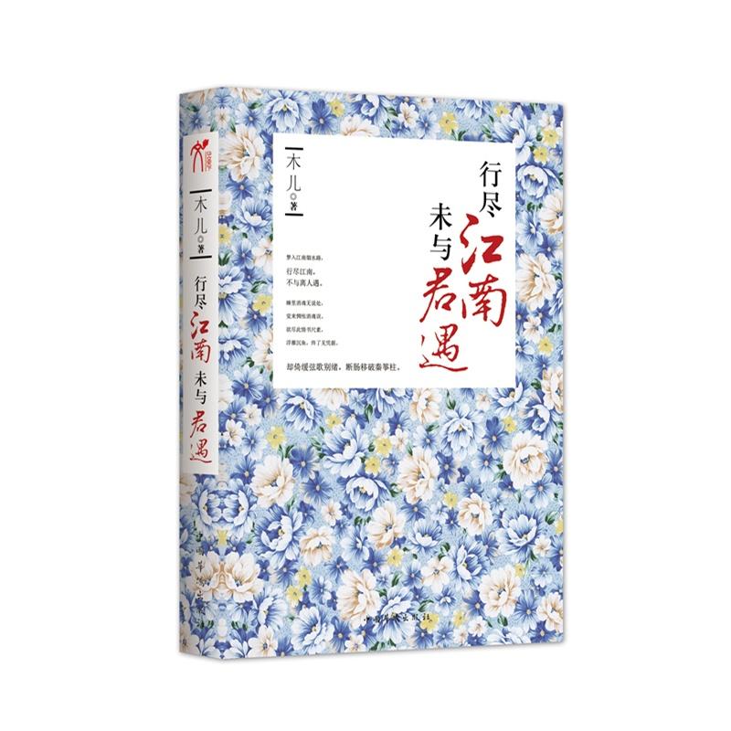 行尽江南,未与君遇(古典派才女木儿用情生意动的文字描写江南的风情景