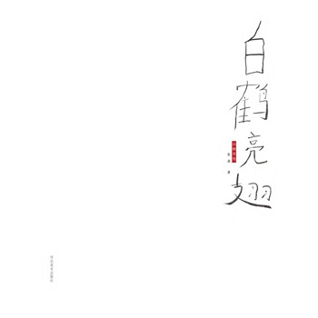 白鹤亮翅(电子书)
