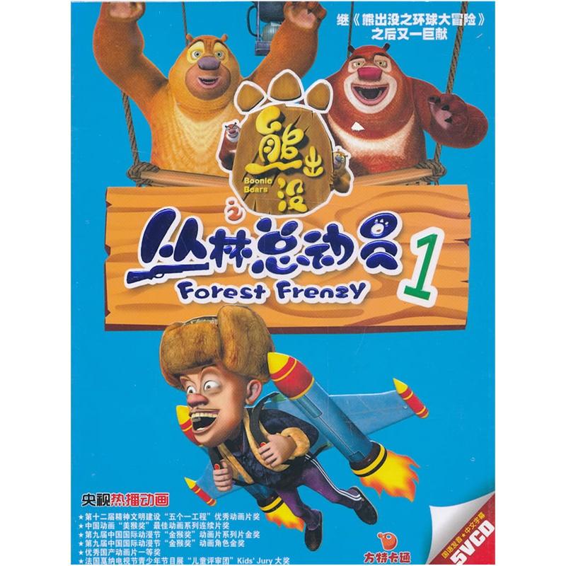 熊出没之丛林总动员一 VCD1*5(1-15集)价格_