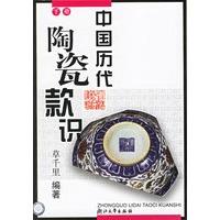中国历代陶瓷款识(上下)(全两