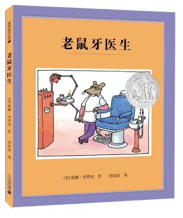 """老鼠牙医生(精装) 麦克米伦世纪(1983年美国纽伯瑞银奖作品。""""漫画大王""""、""""怪物史莱克""""之父威廉?史塔克作品。)"""